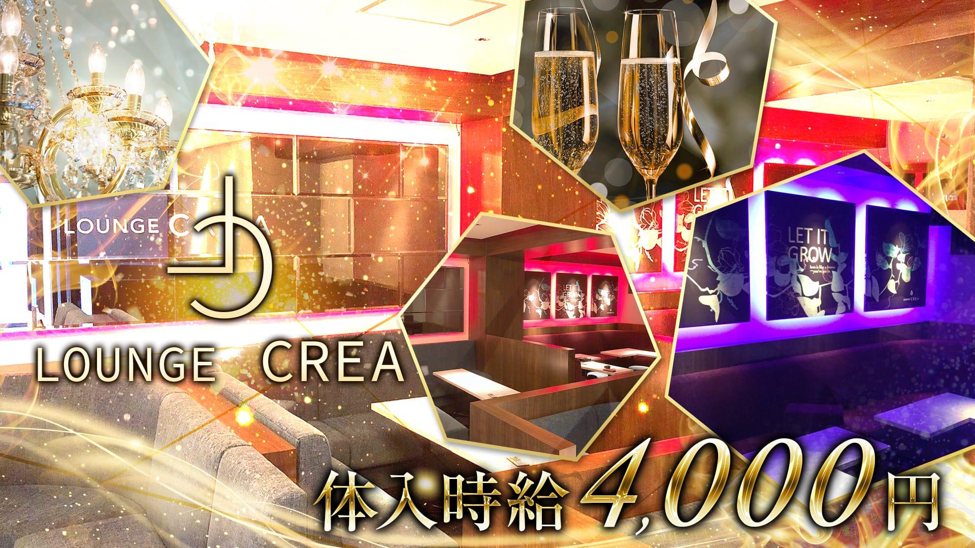 Lounge CREA(クレア)【公式求人・体入情報】 小倉ラウンジ TOP画像