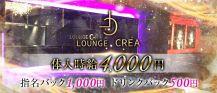 Lounge CREA(クレア)【公式求人情報】 バナー