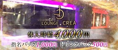 Lounge CREA(クレア)【公式求人情報】(黒崎ラウンジ)の求人・バイト・体験入店情報