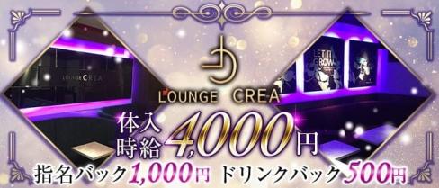 Lounge CREA(クレア)【公式求人・体入情報】(小倉ラウンジ)の求人・バイト・体験入店情報