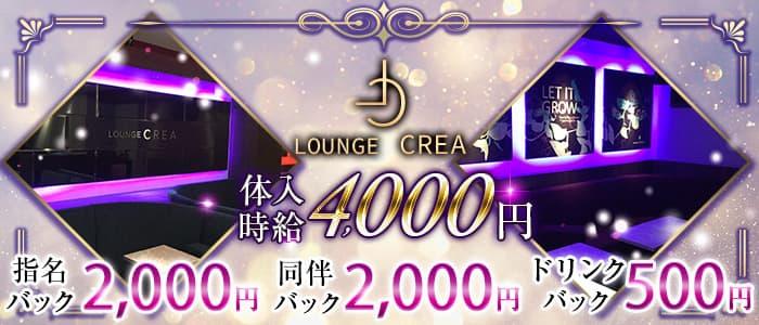 Lounge CREA(クレア)【公式求人・体入情報】 小倉ラウンジ バナー