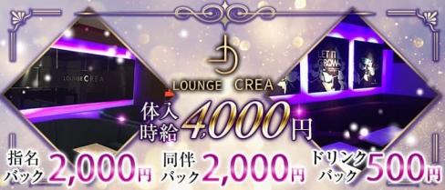 Lounge CREA(クレア)【公式求人・体入情報】(小倉ラウンジ)の求人・体験入店情報
