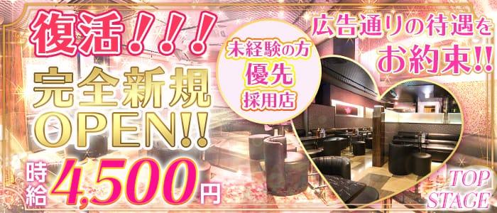 【南柏】TOP STAGE(トップステージ) 柏キャバクラ バナー