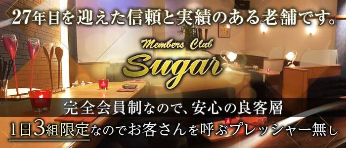 会員制CLUB Sugar(シュガー) 久留米ラウンジ バナー