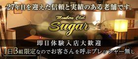 会員制CLUB Sugar(シュガー) 久留米ラウンジ 即日体入募集バナー