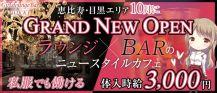 GirlsloungeBar TOKKI(トッキ)【公式求人情報】 バナー