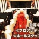 【急募】フロアレディ&ホール☆全額日払い&3h~OK