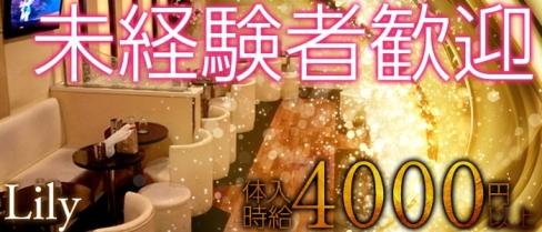 Lily(リリィ)【公式求人情報】(上野キャバクラ)の求人・バイト・体験入店情報