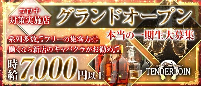 【昼・夜】TENDERLOIN 2(テンダーロイン) 錦糸町キャバクラ バナー