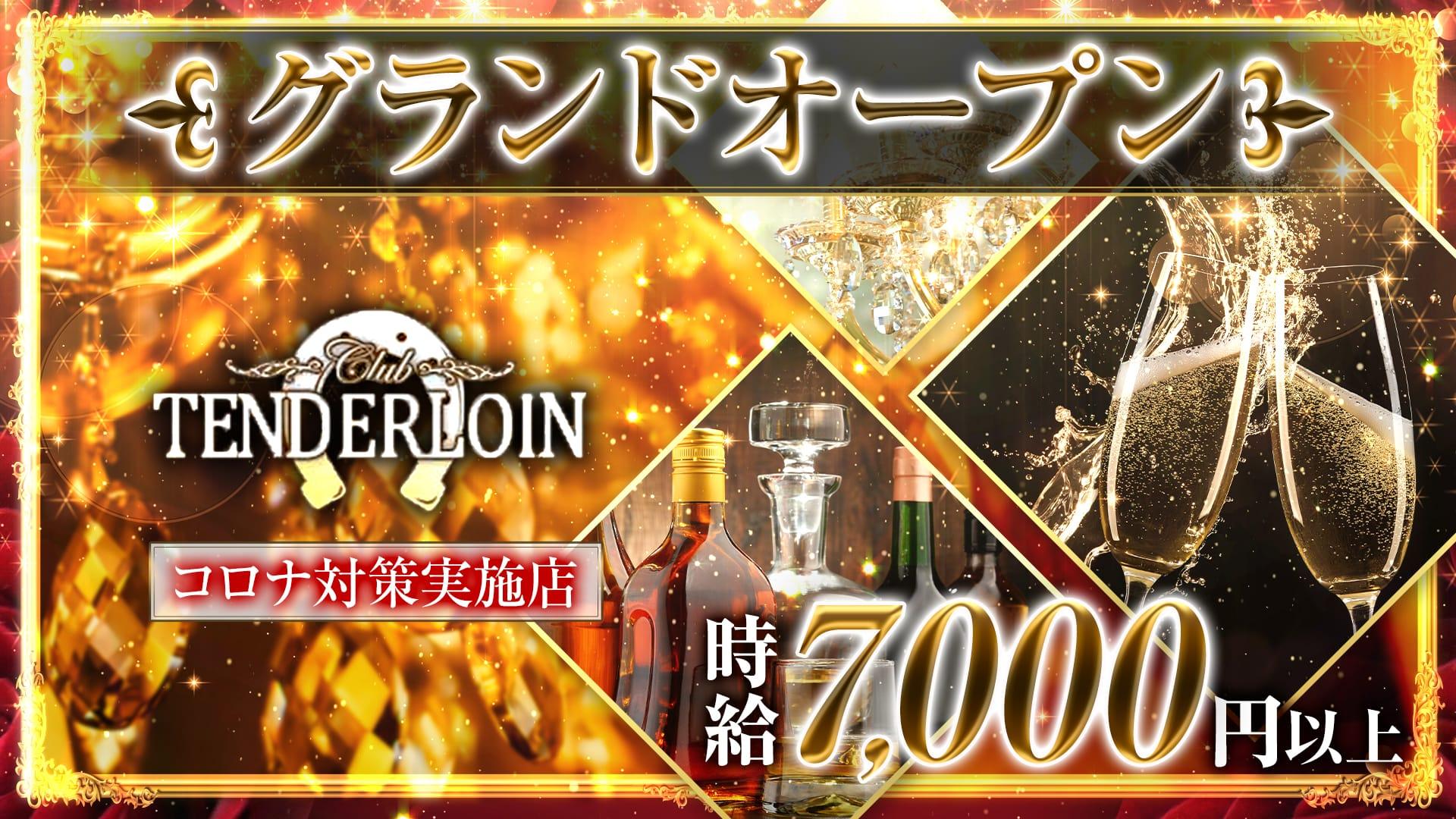【昼・夜】TENDERLOIN 2(テンダーロイン) 錦糸町キャバクラ TOP画像