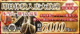 【昼・夜】TENDERLOIN 2(テンダーロイン) 錦糸町キャバクラ 即日体入募集バナー