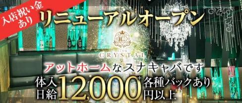 CLUB CRYSTAL(クリスタル)【公式求人・体入情報】(千葉姉キャバ・半熟キャバ)の求人・バイト・体験入店情報