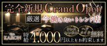 Club KARON(カロン)【公式求人情報】 バナー