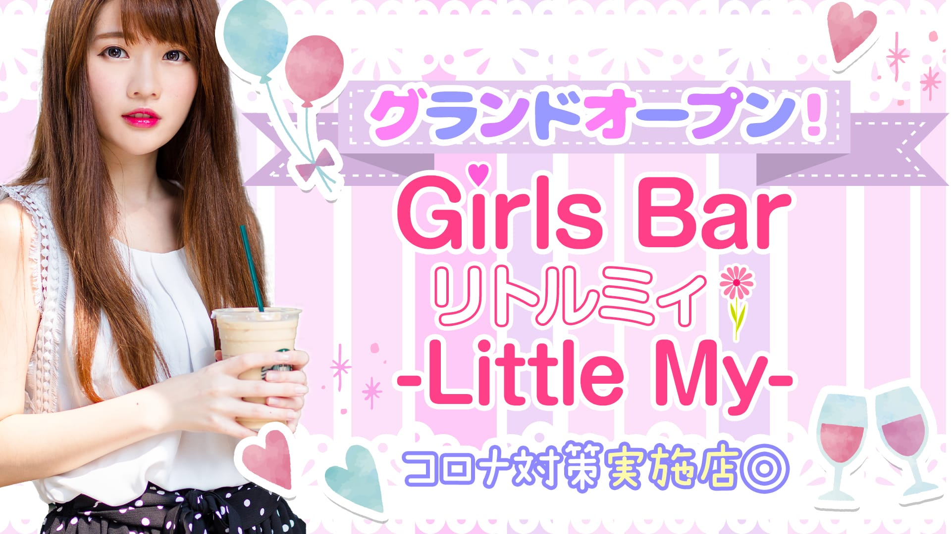 Little My(リトル ミイ) 池袋ガールズバー TOP画像