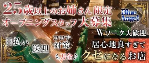 Blue Angel(ブルーエンジェル)【公式求人情報】(堺東スナック)の求人・バイト・体験入店情報