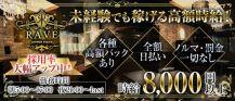 RAVE LOUNGE(レイブラウンジ)【公式求人情報】 バナー