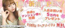 HACHIOUJI SQUARE GARDEN(八王子スクエアガーデン)【公式求人情報】 バナー