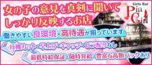 GirlsBar PiaGirl(ピアガール)【公式求人情報】 バナー