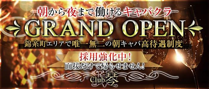【朝・昼・夜】Club琴(KOTO) 錦糸町昼キャバ・朝キャバ バナー