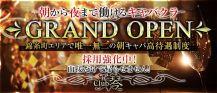【朝・昼・夜】Club琴(KOTO)【公式求人情報】 バナー
