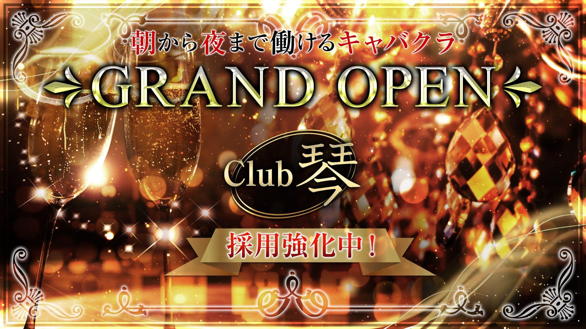 【朝・昼・夜】Club琴(KOTO) 錦糸町昼キャバ・朝キャバ TOP画像