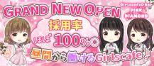 Girlscafe&Bar PINK DIAMOND(ピンクダイヤモンド)【公式求人情報】 バナー
