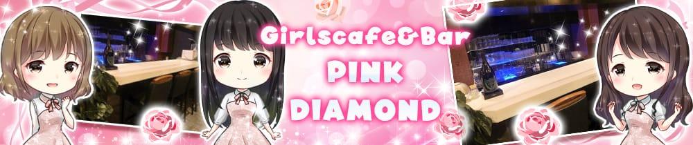 Girlscafe&Bar PINK DIAMOND(ピンクダイヤモンド) 恵比寿ガールズバー TOP画像