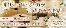 Lounge Dahlia(ダリア)【公式求人情報】 バナー