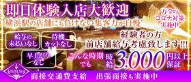 La Sea-Ga~ラシーガ~ 横浜キャバクラ 即日体入募集バナー