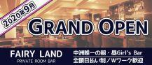 FAIRY LAND(フェアリーランド)【公式求人情報】 バナー