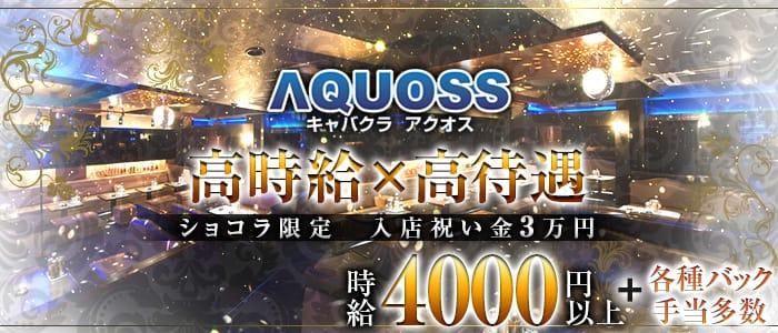AQUOSS(アクオス)【公式求人・体入情報】 高松キャバクラ バナー