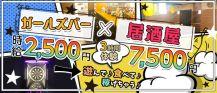 居酒屋Girls Bar 幸村-YUKIMURA-【公式求人情報】 バナー
