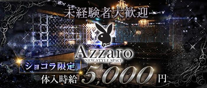 club Azzaro(クラブ アザロ) 都町キャバクラ バナー