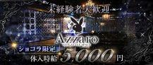 club Azzaro(クラブ アザロ)【公式求人情報】 バナー