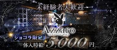 club Azzaro(クラブ アザロ)【公式求人情報】(都町キャバクラ)の求人・バイト・体験入店情報