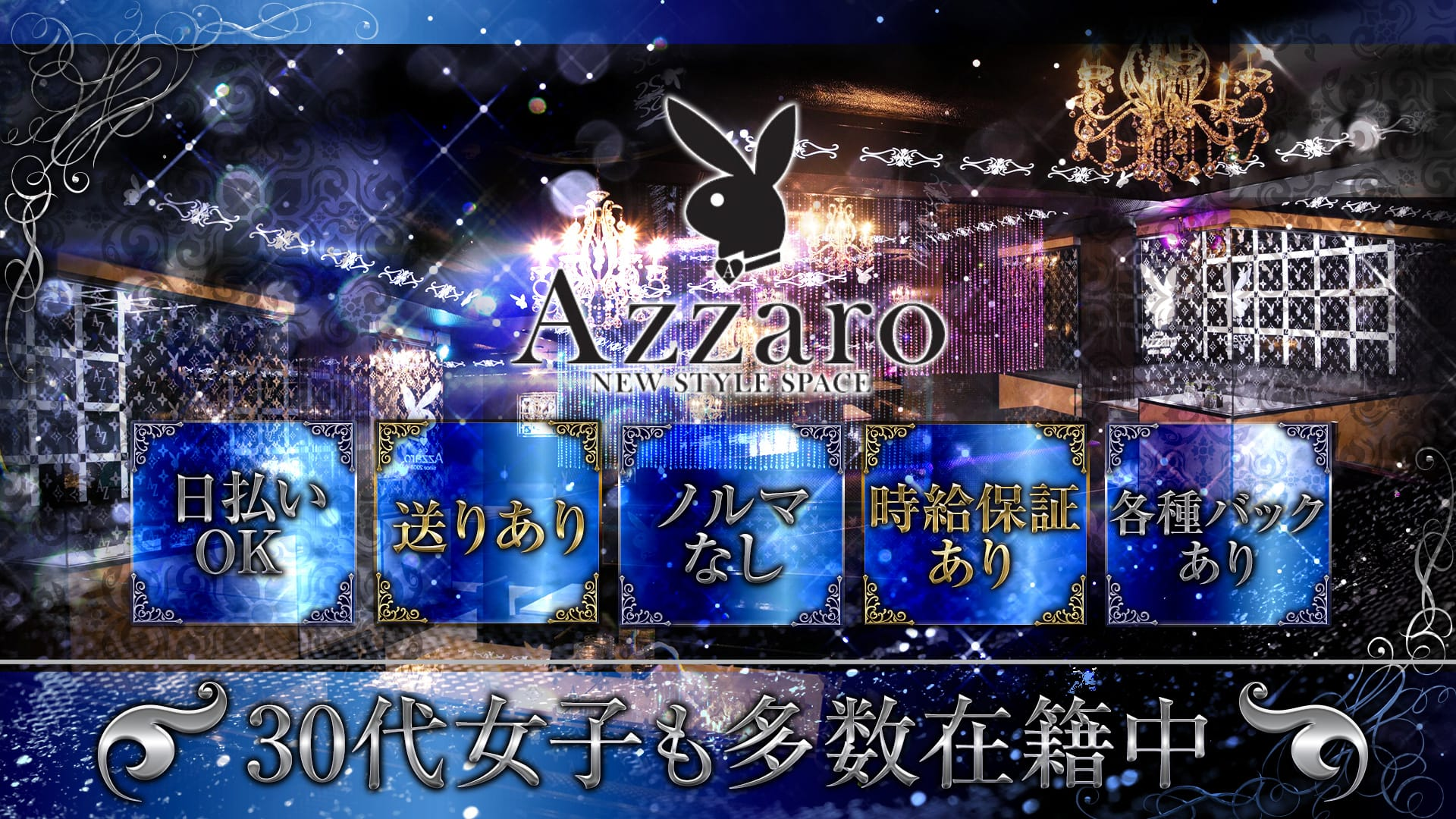 club Azzaro(クラブ アザロ) 都町キャバクラ TOP画像
