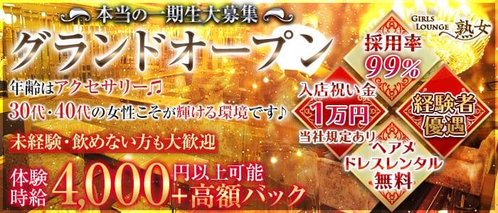 【平塚】Girls lounge熟女(ジュクジョ) 本厚木熟女キャバクラ バナー