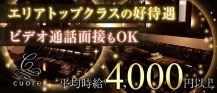 クオーレ【公式求人情報】 バナー