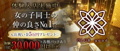 CLUB good (グッド)【公式求人情報】(木屋町キャバクラ)の求人・バイト・体験入店情報