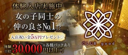 CLUB good (グッド)【公式求人情報】(木屋町キャバクラ)の求人・体験入店情報