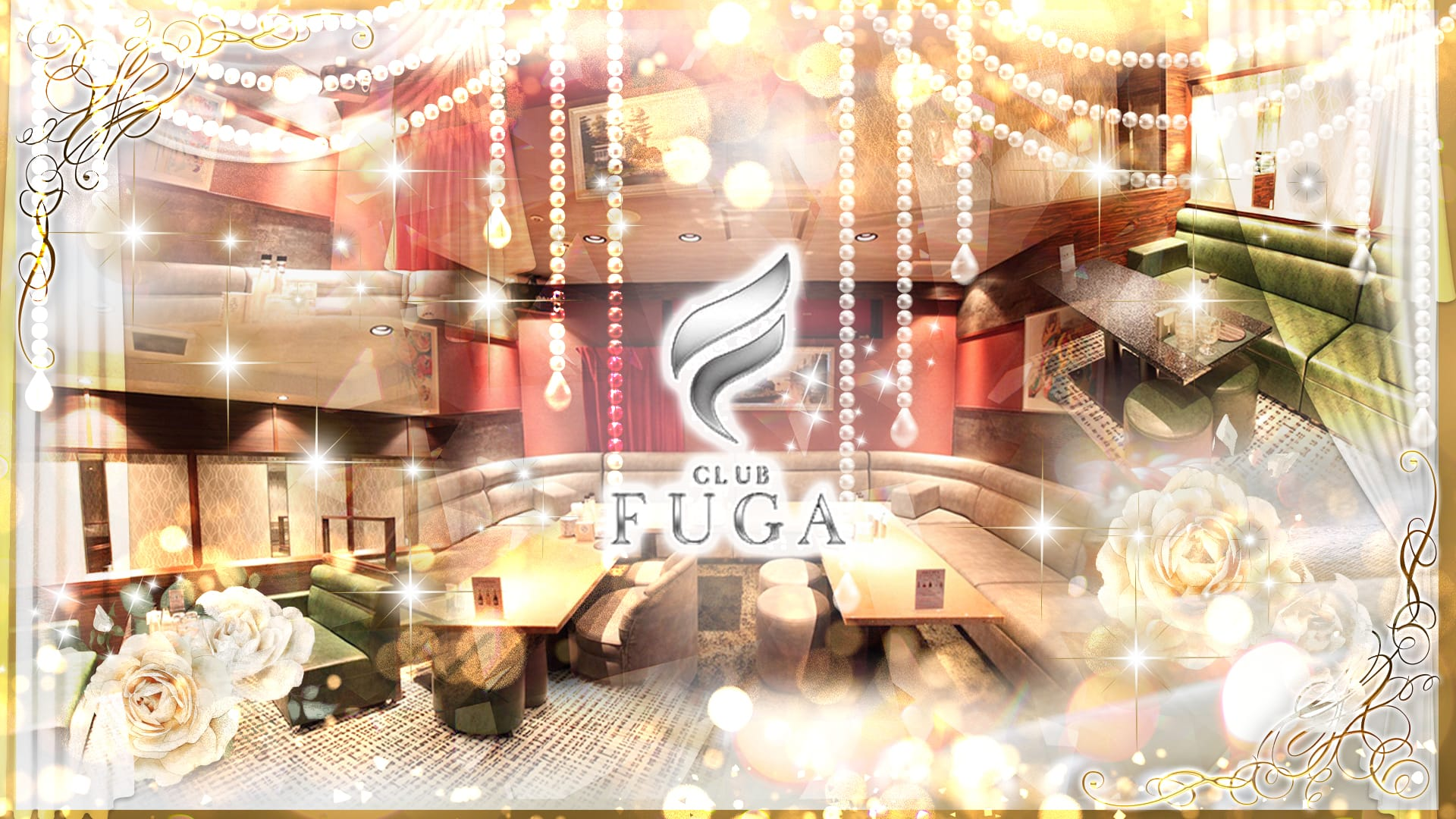 CLUB FUGA(フーガ) 中洲キャバクラ TOP画像