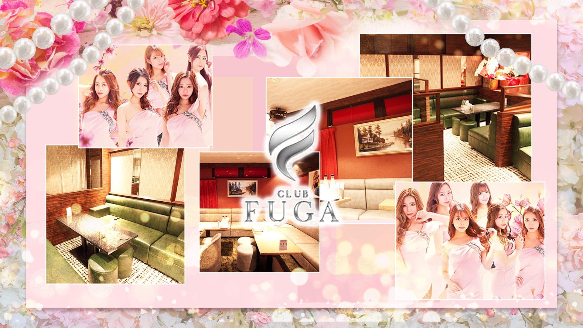 CLUB FUGA(フーガ)【公式求人・体入情報】 中洲キャバクラ TOP画像