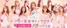 CLUB FUGA(フーガ)【公式求人・体入情報】 バナー