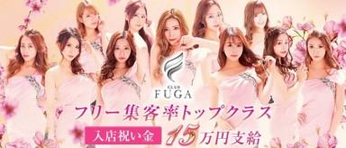 CLUB FUGA(フーガ)【公式求人・体入情報】(中洲キャバクラ)の求人・バイト・体験入店情報