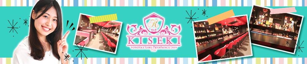 KISEKI豊明(キセキトヨアケ) 豊明ガールズバー TOP画像