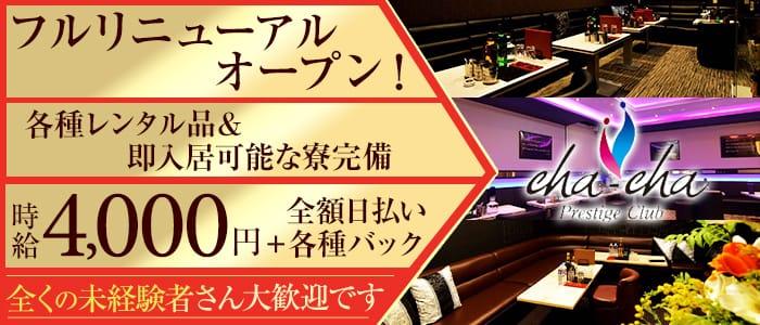 Prestige club cha-cha (チャチャ) 盛岡キャバクラ バナー