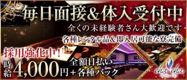 Prestige club cha-cha (チャチャ)【公式求人情報】(盛岡キャバクラ)の求人・バイト・体験入店情報