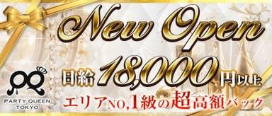 PARTY QUEEN TOKYO(パーティークイーン)【公式求人情報】(歌舞伎町ガールズバー)の求人・バイト・体験入店情報