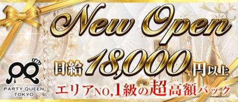 PARTY QUEEN TOKYO(パーティークイーン)【公式求人情報】(歌舞伎町ガールズバー)の求人・体験入店情報