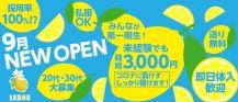 Snack Lounge Lemon(レモン)【公式求人情報】 バナー